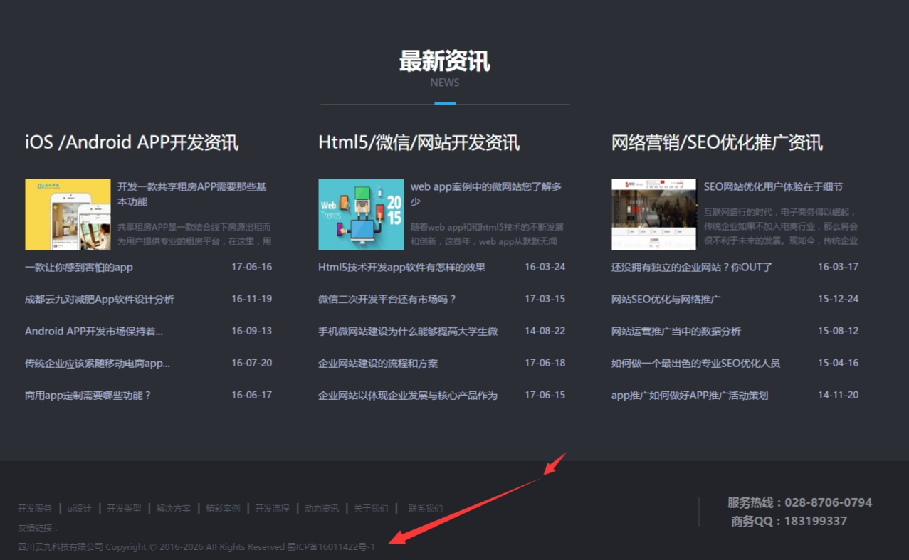 중국 ICP 비안(라이센스) 등록